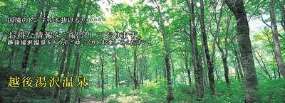 etigoyuzawa.jpg